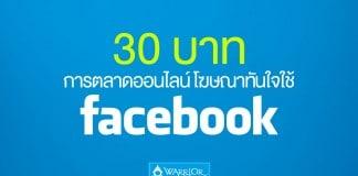 30 บาท การตลาดออนไลน์ โฆษณาทันใจใช้ Facebook