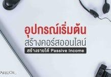 อุปกรณ์เริ่มต้นสร้างคอร์สออนไลน์ สร้างรายได้ Passive Income